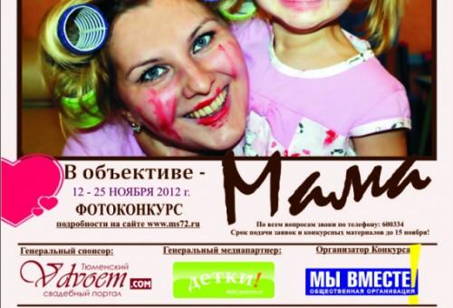 Ежегодный городской фотоконкурс «В объективе – мама!» приглашает к участию!