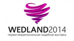 Свадебная выставка WEDLAND-2014