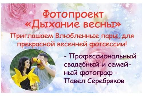 Фотопроект ДЫХАНИЕ ВЕСНЫ