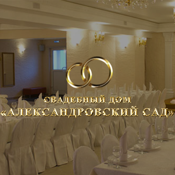Свадебный дом «Александровский сад»