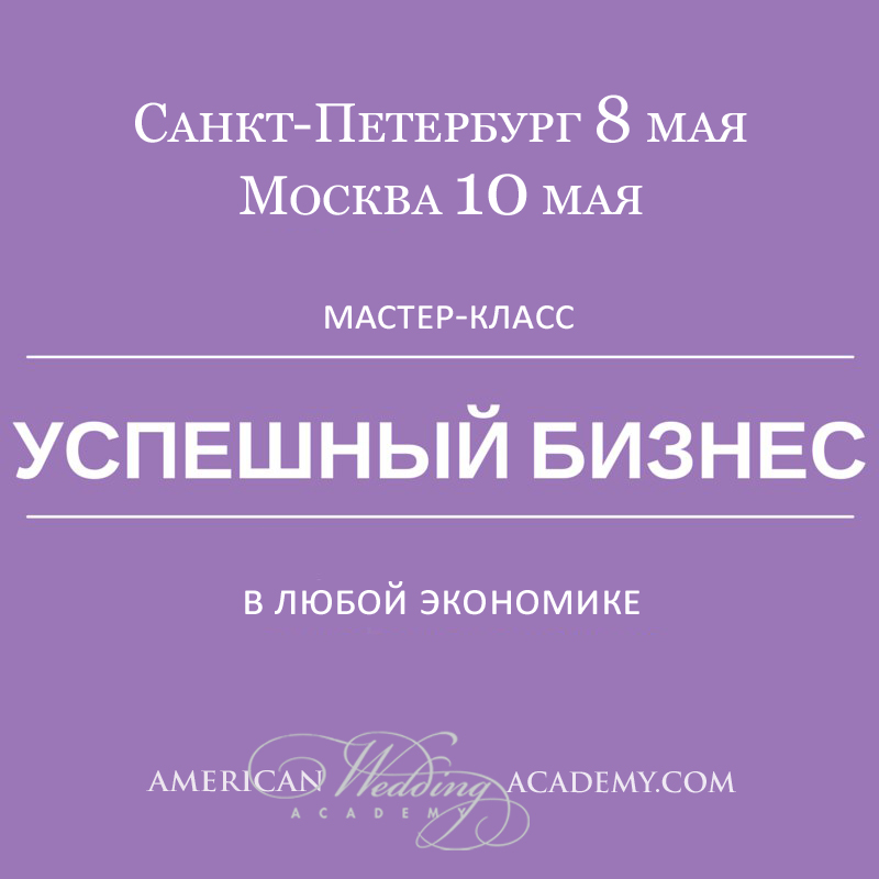 Новый мастер-класс от Американской Свадебной Академии «Успешный бизнес в любой экономике»
