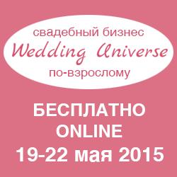 """Первый международный свадебный форум """"Wedding Universe"""""""