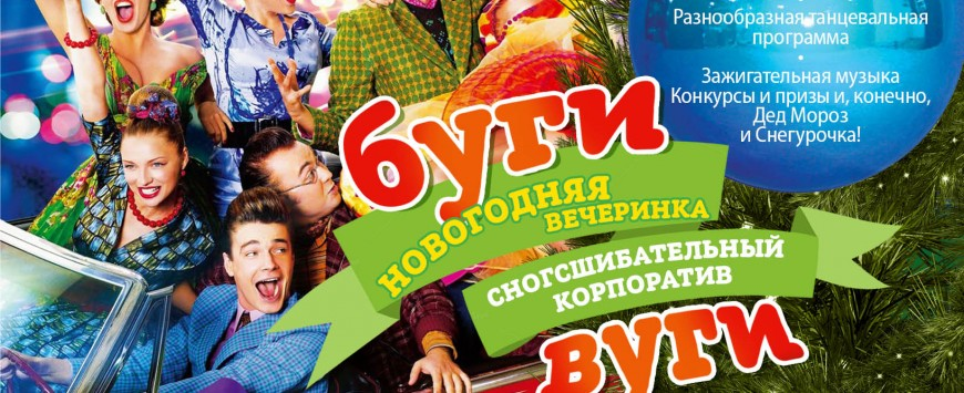 Новогодний банкет 2015-2016 в Тюмени