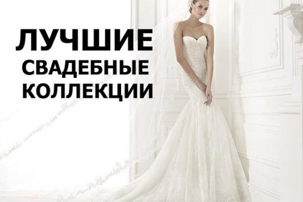 Выбираем свадебные платья 2016 по фигуре