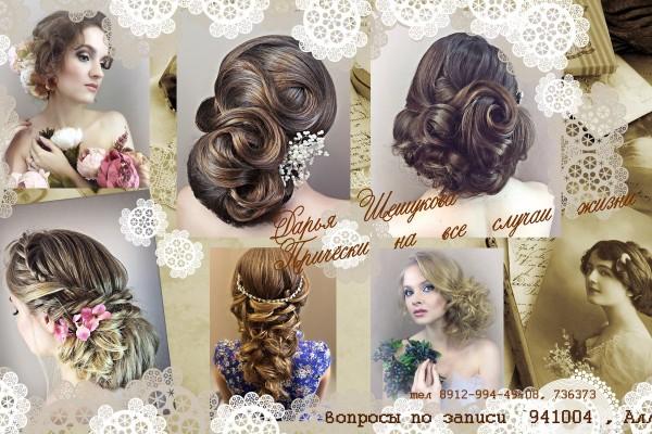 Невесты Тюмени - мои красавицы