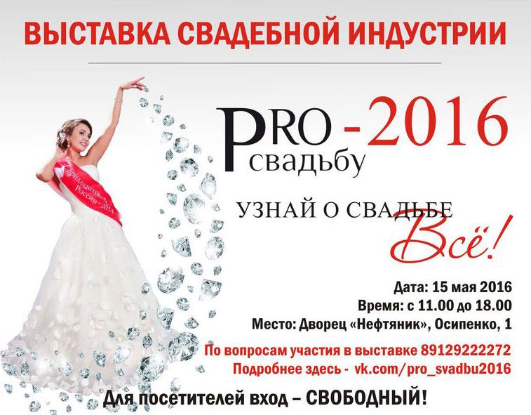Двенадцатая специализированная выставка свадебной индустрии PRO свадьбу - 2016