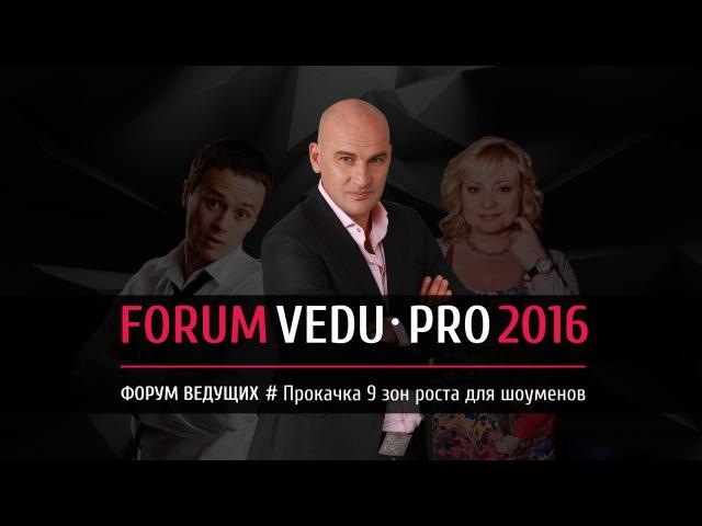 С 24 по 26 мая 2016 года в Сочив Зимнем театре на берегу моря пройдет масштабный форум VEDUPRO-2016