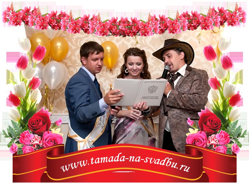 Как найти такого тамаду на свадьбу в Москве, чтобы праздник получился идеальным?