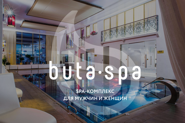 Добро пожаловать в уникальный бассейн для СПА-процедур в Челябинске «Buta SPA».